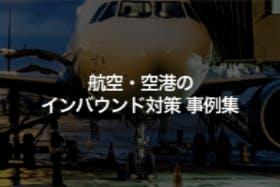 航空・空港のインバウンド対策