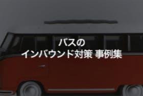 バスのインバウンド対策