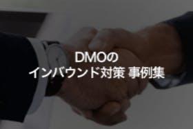 DMOのインバウンド対策