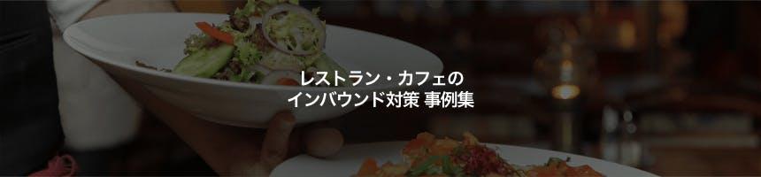 レストラン・カフェ