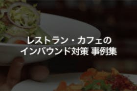 レストラン・カフェのインバウンド対策