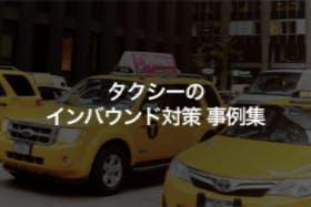 タクシーのインバウンド対策