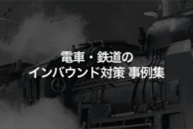 電車・鉄道のインバウンド対策