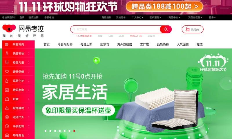 日本空港ビルデング、中国の越境ECサイト「Kaola.com」に直営EC店舗「羽田空港海外旗艦店」を出店