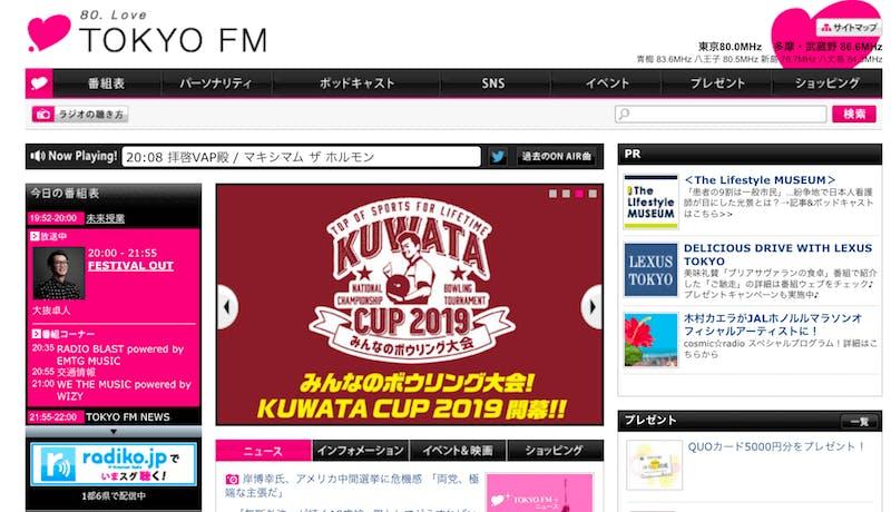 TOKYO FMと羽田空港が共同で訪日中国人に情報発信 インバウンドプロジェクト「八六東京」をスタート