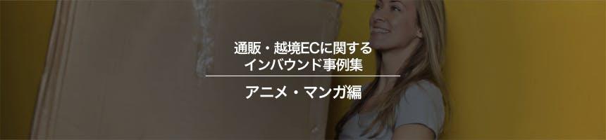 アニメ・マンガの通販・越境ECに関するインバウンド事例集
