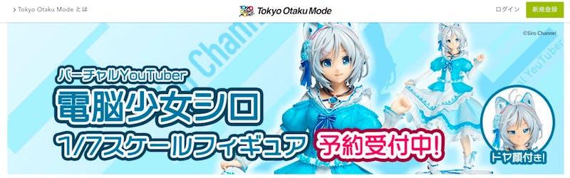 日本のポップカルチャーを海外に発信する「Tokyo Otaku Mode」