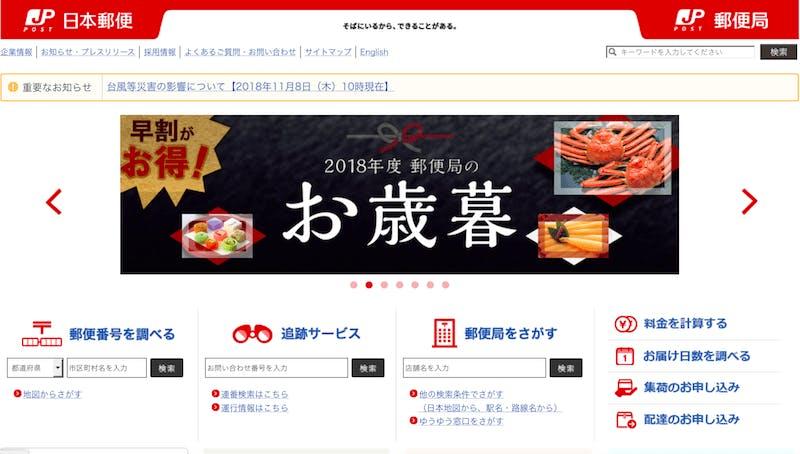 日本郵便とファミリーマート、国外のコンビニを活用した越境EC向けサービスを実施