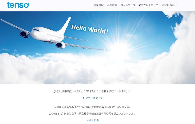 tenso株式会社が台湾ファミリーマートとサービス連携しEC越境参入へ!