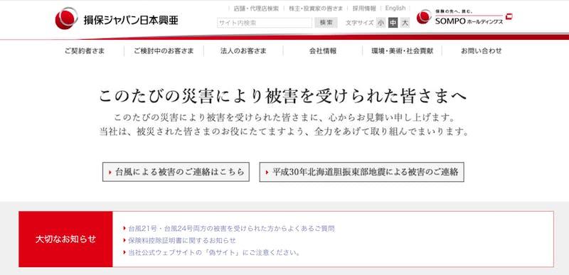 損保ジャパンが越境EC用の割安保険 米への輸出で中小企業を後押し