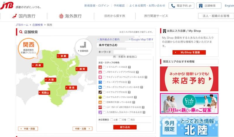 JTB西日本訪日外国人向け越境ECサイト開設