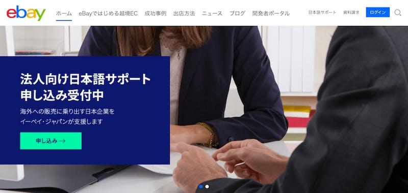 「旅アト越境EC」を促進、eBayが「北海道特設サイト」設置
