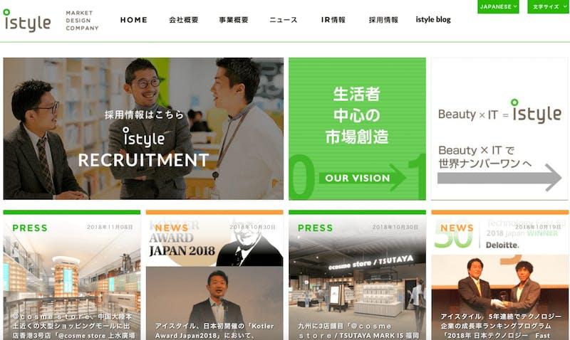 アイスタイル/越境EC事業拡大で、中国のサイトと提携