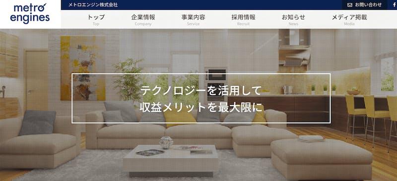 メトロエンジン株式会社は民泊特化アメニティ専門ECサイト「アコモアメニティ」をオープン