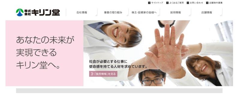 1日4.5億円を中国で売り上げたキリン堂、中国向け越境EC「ワンドウ」に出店