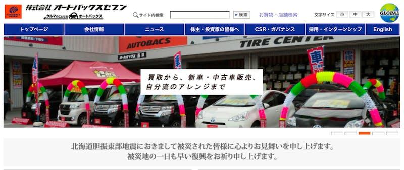 カー用品店最大手のチェーン株式会社オートバックスセブン中国市場向け越境ECサイトに出店