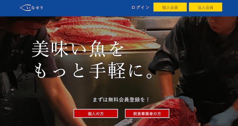飲食店向け鮮魚ECサイト「いなせり」 関東1都7県への即日配送サービスを開始