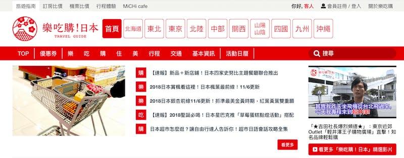 「樂吃購(ラーチーゴー)!日本」台湾向け越境EC事業を開始、台湾人目線に特化