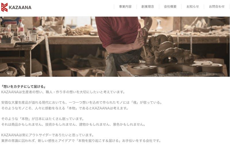 「伝統工芸×越境ECサイト」プレオープン!伝統工芸品の海外販売を促進!