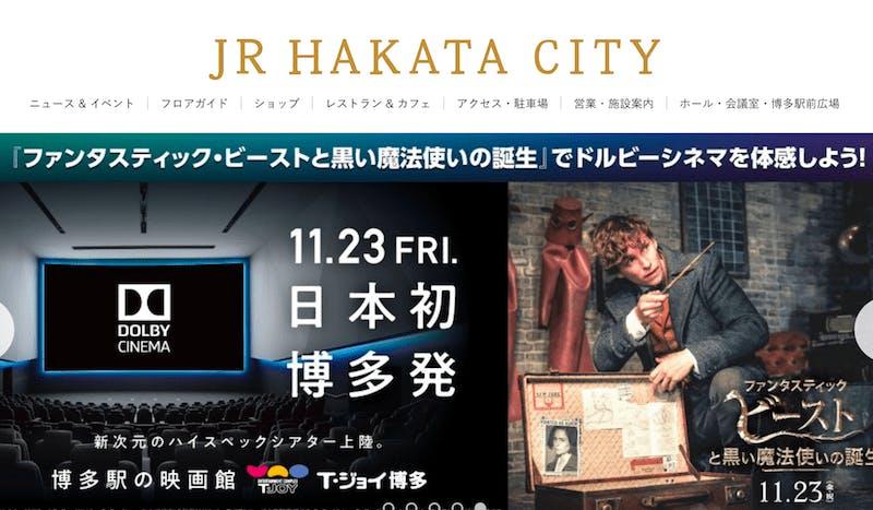 JR九州グループのJR博多シティ、ドラッグイレブン越境ECモールに出店