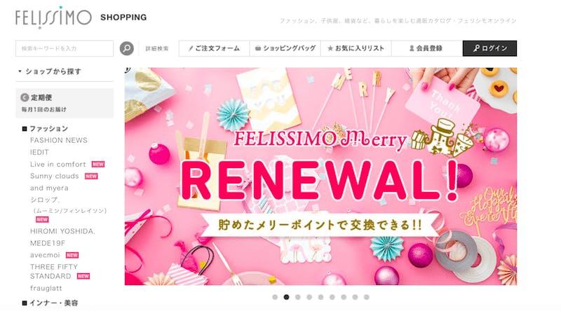JR西日本とフェリシモ、日本製品の越境ECサイトを開設
