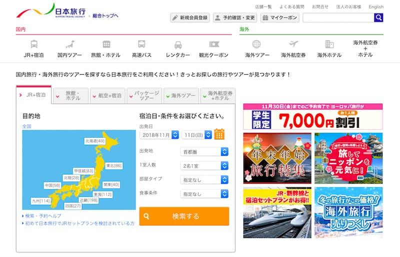 日本旅行が「和食」ビジネスに資本参加、越境ECや海外向け試食サービスなどで連携へ