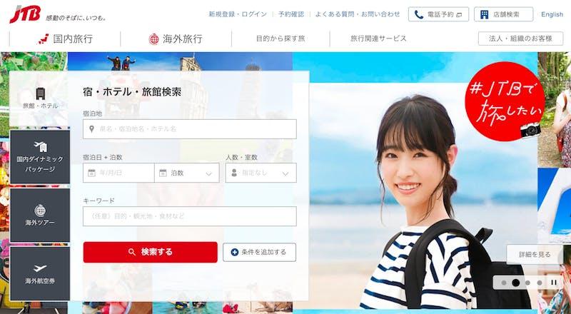 JTB、日本の食を海外に販売する越境ECを開始 -産地への訪日旅行の誘客