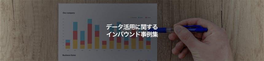 データ活用のインバウンド事例