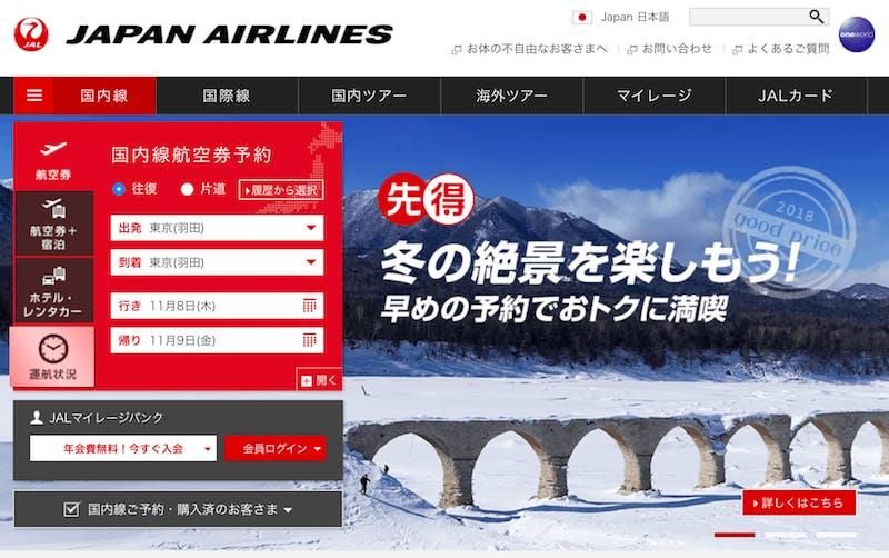 JALとNEC、AIを活用して航空券の購入予測分析を自動化する実証実験を実施