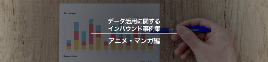 アニメ・マンガのデータ活用に関するインバウンド事例集