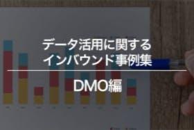 DMOのデータ活用に関するインバウンド事例集