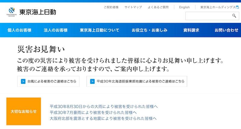 東京海上日動はソーシャルビッグデータを活用した全国インバウンド観光調査を実施
