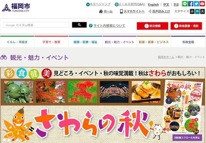 福岡市、「福岡市地域包括ケア情報プラットフォーム」の構築を開始