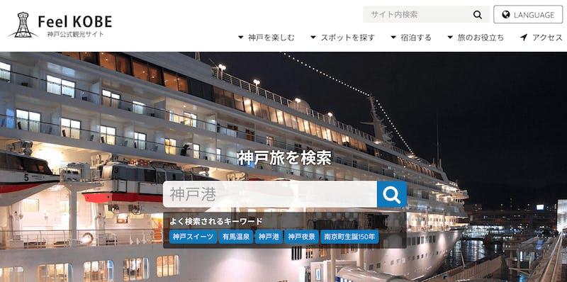 神戸市、ビッグデータを活用する構え