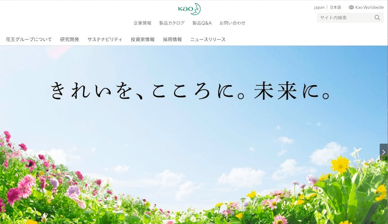 花王株式会社、ビッグデータを活用した経営戦略で顧客満足度をアップ