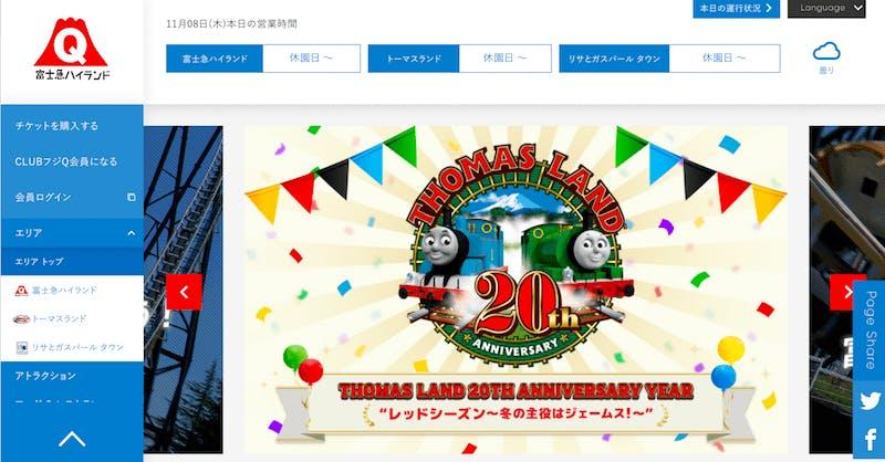 富士急ハイランド訪日外国人向けデジタル前売券ツアー・アクティビティ予約サイト「Viator」で販売開始