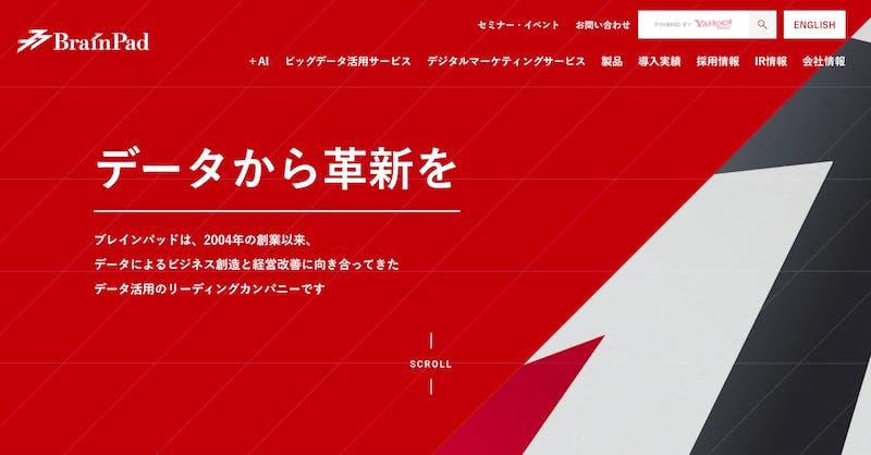 JR九州のポイントサービス統合後のマーケティング基盤としてプライベートDMP+MAを導入