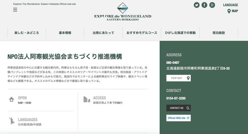 地域DMO「NPO法人阿寒観光協会まちづくり推進機構」