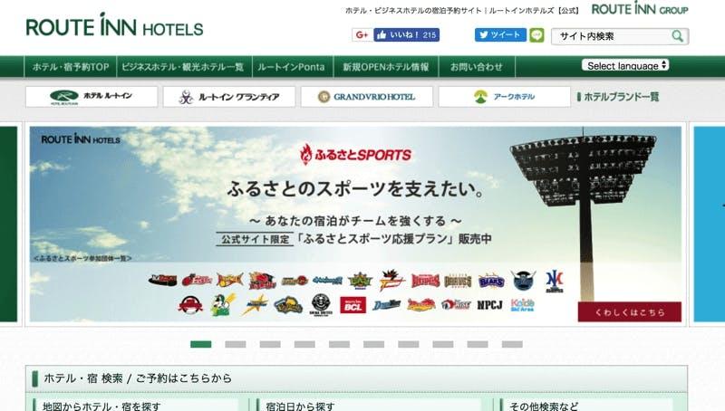 北海道から沖縄までのホテルで和洋バイキングを無料で提供「ホテルルートイン」