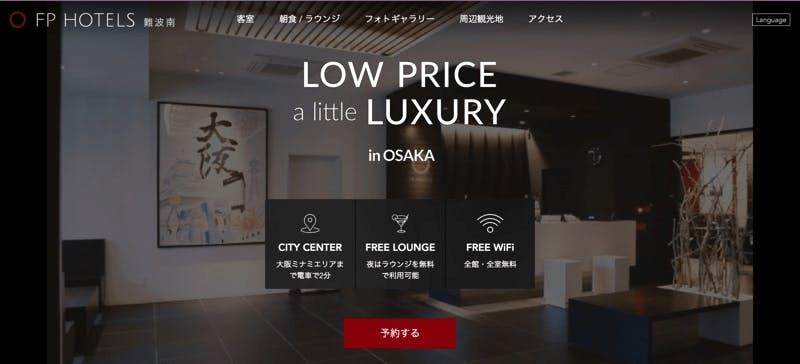 ランオペ業が本業だからこそ見えた訪日外国人が求めるサービス「FP HOTELS」