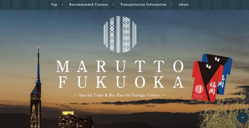 西日本鉄道の訪日外国人専用の乗車券「MARUTTO FUKUOKA(まるっと福岡)」