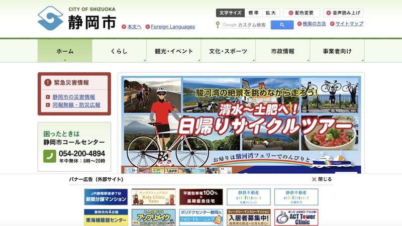 静岡総合観光案内所で無料高速通信が可能なWi-Fi貸し出しサービスを開始