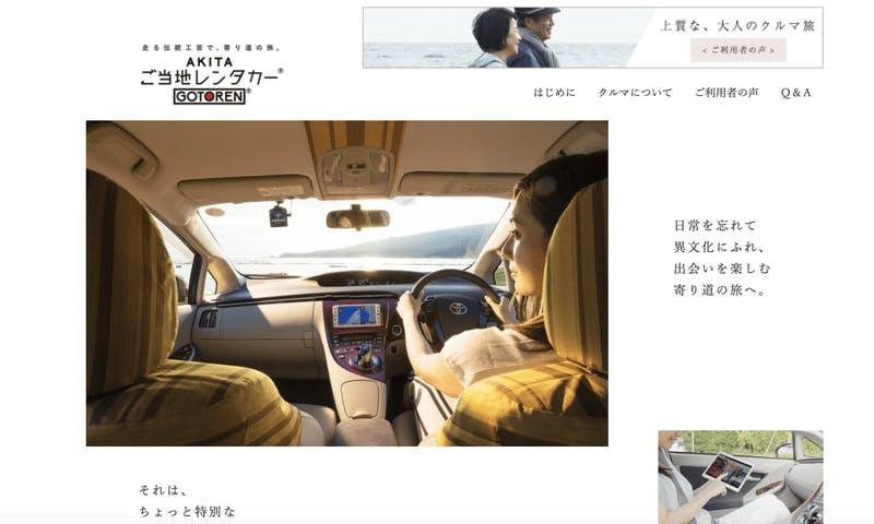 走る伝統工芸がコンセプト「AKITAご当地レンタカー」 株式会社ドラグーン