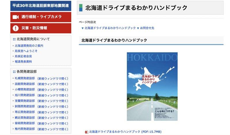 「北海道ドライブまるわかりハンドブック」を作成:交通ルールや北海道の観光情報を提供