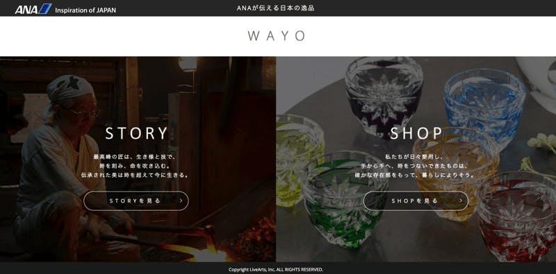 まずは海外にECという形で伝統工芸品をアピール「WAYO」