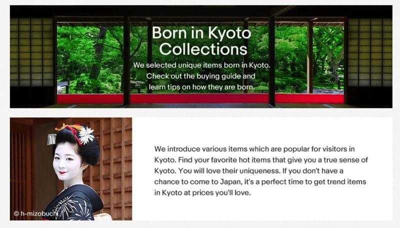 伝統工芸品を特設ページを作ってPR「eBay(イーベイ)」