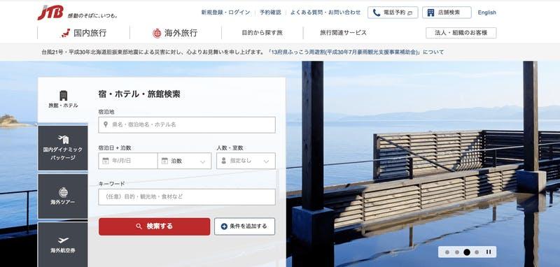 JTBが訪日外国人向けパッケージ商品「サンライズツアー」をリニューアル