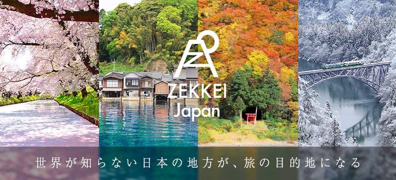 「ZEKKEI Japan」を通して日本の魅力を発信