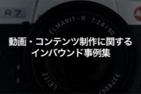 動画・コンテンツ制作のインバウンド事例集