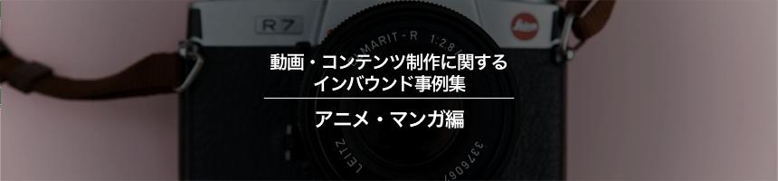 アニメ・マンガの動画・コンテンツ制作に関するインバウンド事例集